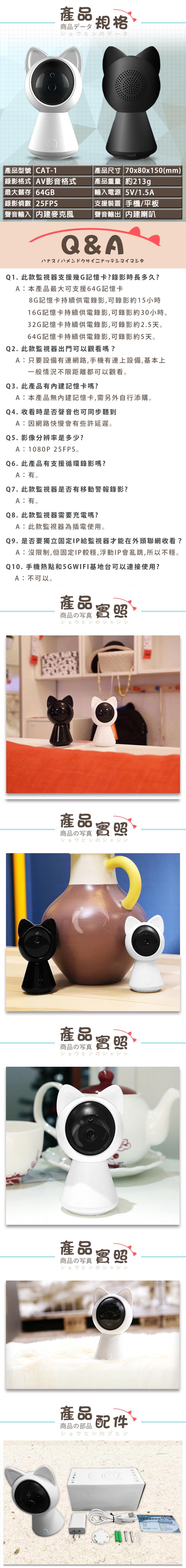 【高階版】御守貓真1080P無線網路智慧旋轉監視機-一本萬金